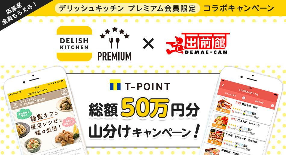 https://www.yumenomachi.co.jp/files/delish_cp_pc_img01.jpg
