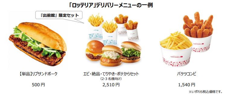 https://www.yumenomachi.co.jp/files/menu.png