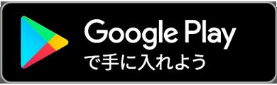 出前館公式アプリ GooglePlayで手に入れよう