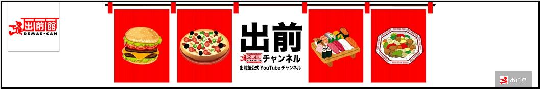 出前館公式youtubeチャンネル.png