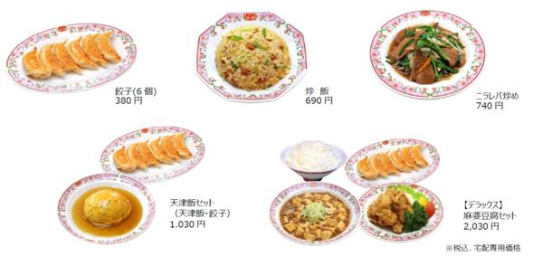 「餃子の王将」道玄坂店 デリバリーメニューの一例