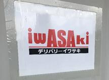 deli_iwa.jpg